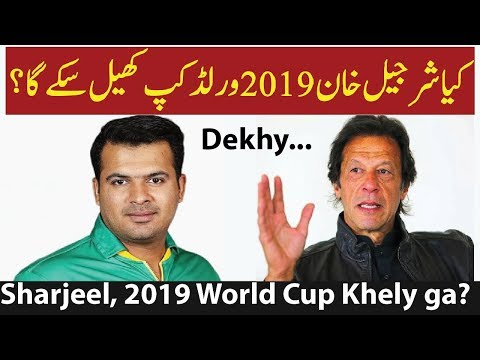Kia Sharjeel Khan 2019 World Cup Khely Ga?  Sharjeel Khan Latest News