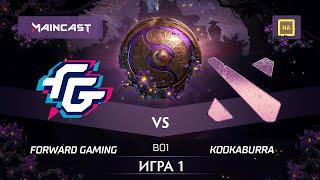 Forward Gaming vs Kookaburra (карта 1), The International 2019   Закрытые квалификации