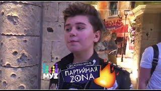 Выступление на Партийной Зоне МУЗ ТВ
