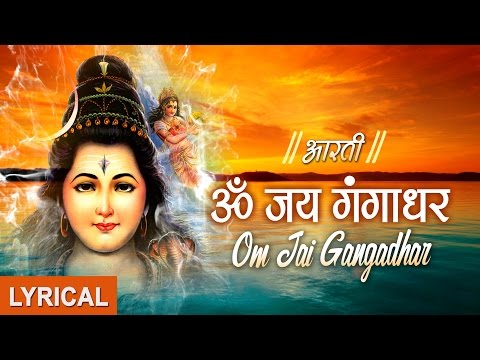 Om Jai Gangadhar, Shiv AARTI By ANURADHA PAUDWAL with Hindi, English Lyrics I LYRICAL Video