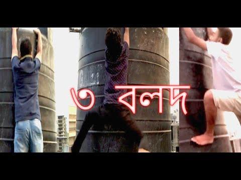 বাংলা  শর্ট ফ্লিম  3  bolod (৩ বলদ) bangla natok 2017 full HD