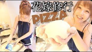 ピザを生地から作ったらモテるんじゃね?