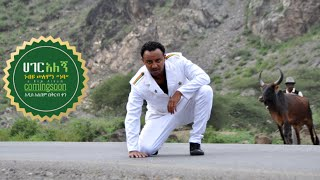 Nebiyu Solomon - Bagere New Ethiopian Music 2015 (Official Audio Video)