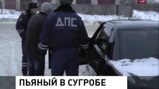 В Кирове автоинспек пришлось будить водителя (06.12.2012)