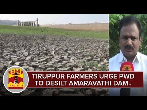 Tiruppur-Farmers-urge-PWD-workers-to-desilt-Amaravathi-Dam-Thanthi-TV