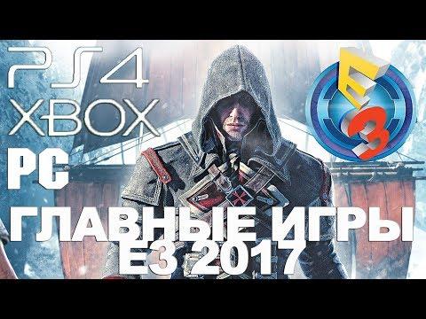 Топ 10 Главные ИГРЫ E3 Expo 2017, Самые ожидаемые игры 2017-2018 года (PlayStation 4, PC, XBOX) (видео)