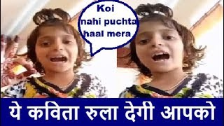 Video Asifa Poem Video:   Asifa Song Video सुन कर शायद आप रो दे ! Stand , Respect, Protect!! MP3, 3GP, MP4, WEBM, AVI, FLV April 2018