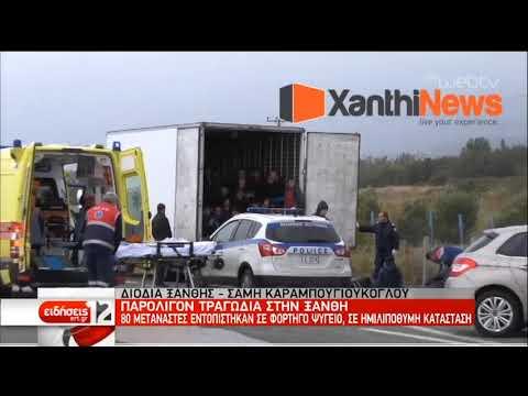 Παραλίγο νέο Έσσεξ στην Ξάνθη με 41 άτομα σε φορτηγό-ψυγείο | 04/11/2019 | ΕΡΤ