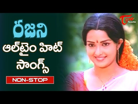 Actress Rajani Birthday Special Songs | Telugu All Time Movie Hits Jukebox | Old Telugu Songs