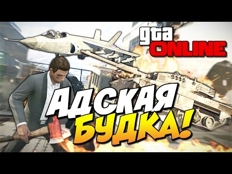 GTA 5 Online (PC) - Адская будка! #120 (БАГИ)