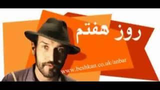 روز هفتم مصاحبه بهزاد بلور با کاوه یغمایی البوم سکوت سرد.این مصاحبه سال2008انجام شده