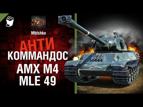 AMX M4 mle. 49 - Антикоммандос №29 - от Mblshko [World of Tanks]