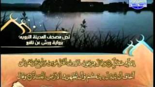 المصحف المرتل 24 للشيخ العيون الكوشي برواية ورش