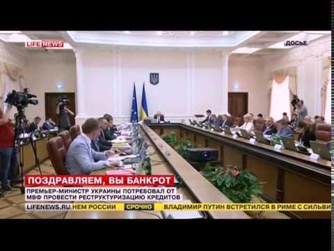 Украина отказывается платить по займам