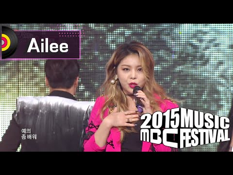 [2015 MBC Music festival] 2015 MBC 가요대제전 Ailee - Mind Your Own Business, 에일리 - 너나 잘해 20151231
