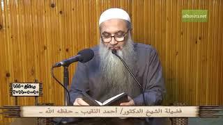 تلاوة من سورة يونس من 13 إلى 17 - للشيخ د. أحمد النقيب