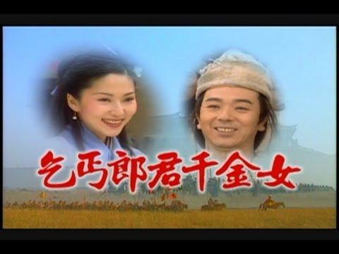 乞丐郎君千金女 Qi Gai Lang Jun Qian Jin Nu Ep 05