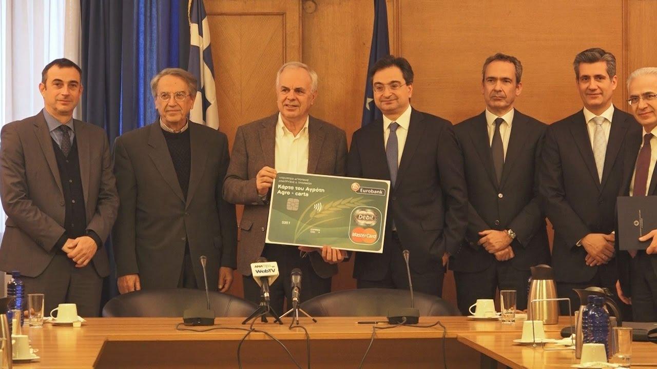 Την «κάρτα του Αγρότη» από την Eurobank παρουσίασε ο Β. Αποστόλου