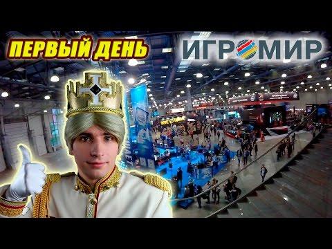 Игромир 2016. Первый день.