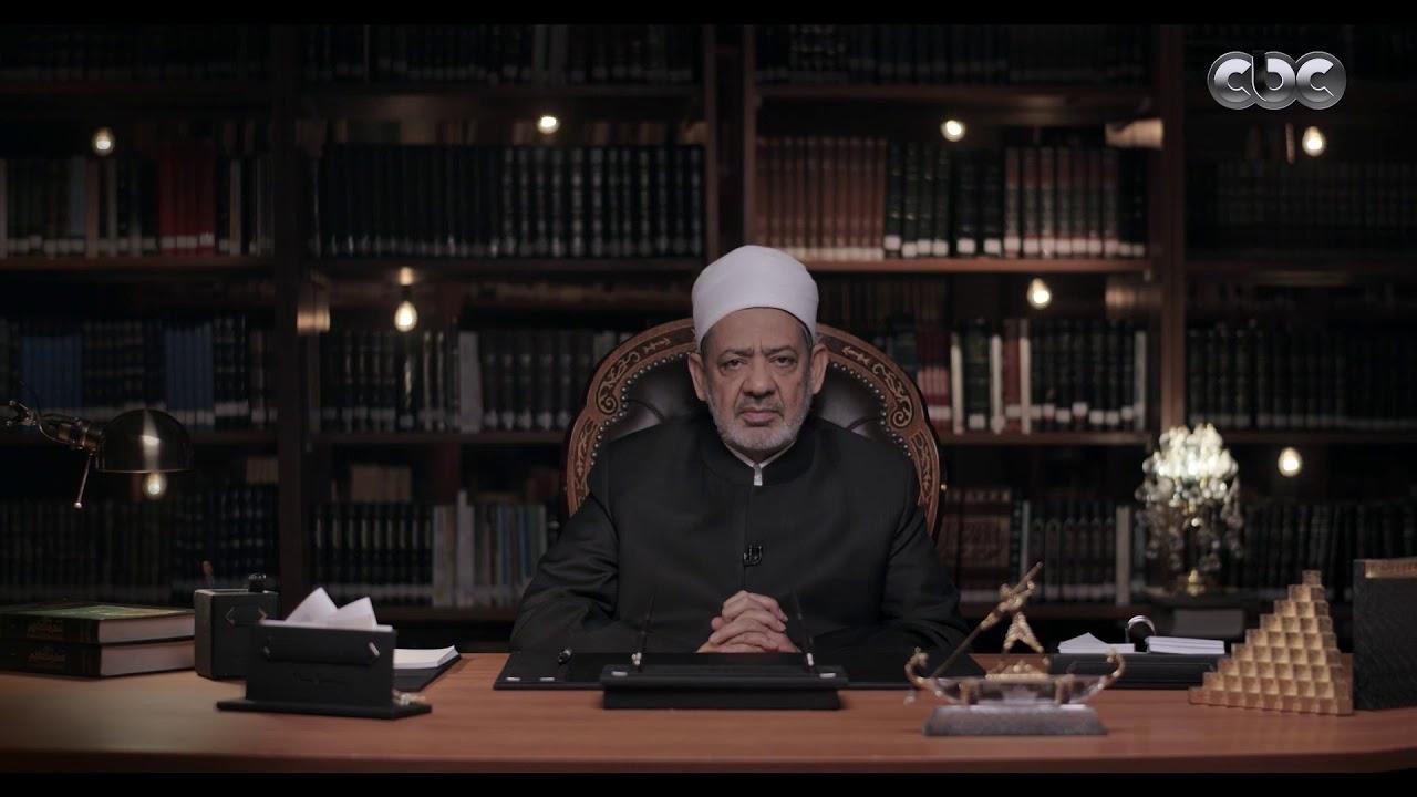 الإمام الطيب: العفة من قيم الأخلاق التي ينبني عليها استقرار المجتمعات   #الإمام_الطيب