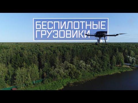Полет тяжелого российского беспилотника показали навидео