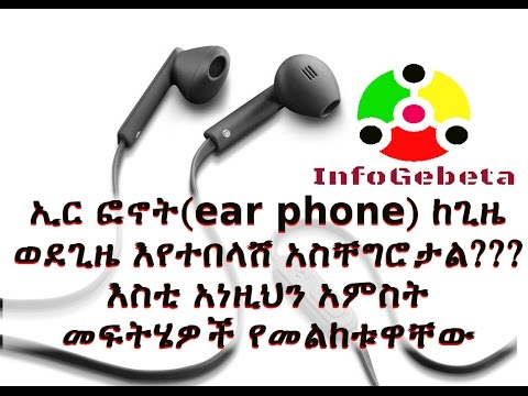 InfoGebeta Ear Phone Problem? Here is 5 good solution for it.
