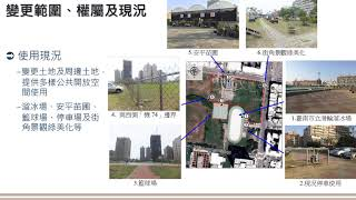 001 *「變更臺南市主要計畫(部分「國小(文小)46...」自109年6月3日起依法公開展覽30天