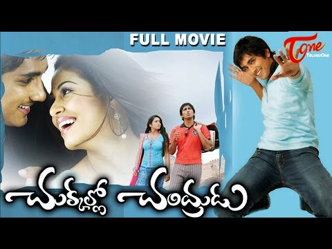 Chukkallo Chandrudu - Telugu Movie - Siddardha - Sada - Charmi - Saloni