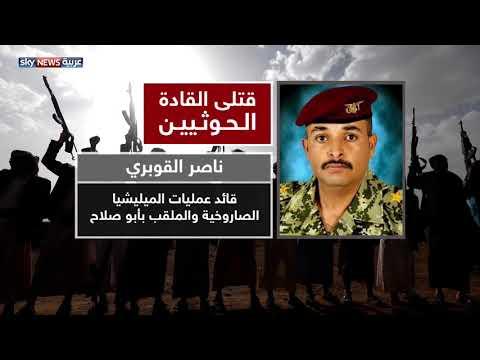 العرب اليوم - شاهد: أبرز القادة الحوثيين الذين قتلوا