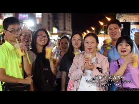 海外青年志工 臺灣散播愛 Overseas Youth Volunteers Spreading Love in Taiwan (2018海外青年英語服務營)