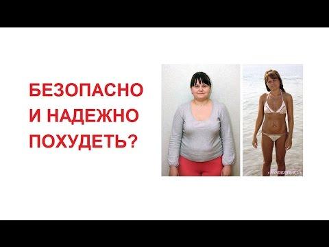 где скачать похудей навсегда программа натурального