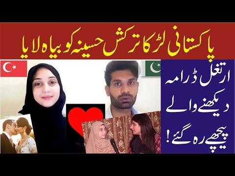 پاکستانی لڑکاترکش حسینہ کوبیاہ لایا