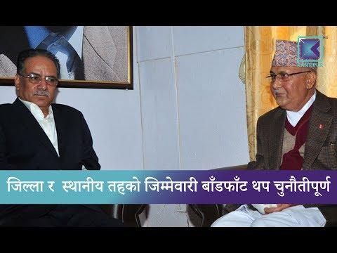 (Kantipur Samachar | नेकपाको शीर्ष नेतृत्वमै सरकारका कामकारबाहीप्रति दुइथरी मत - Duration: 3 minutes, 33 seconds.)