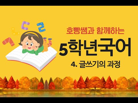 [국어] 5학년 1학기 국어 4단원 5차시