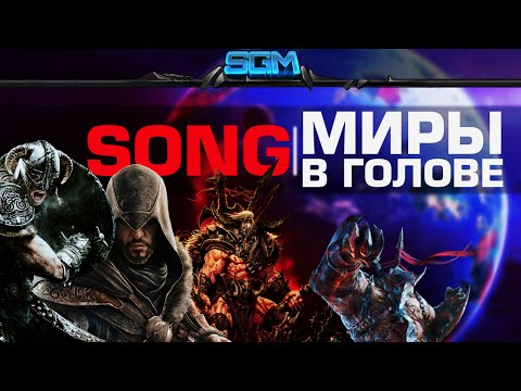 Миры в голове [Song] (Official Music Video)