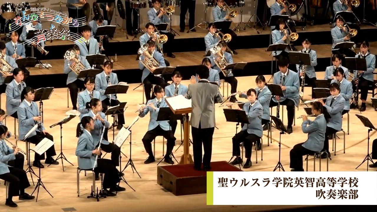 聖ウルスラ学院英智高等学校吹奏楽部