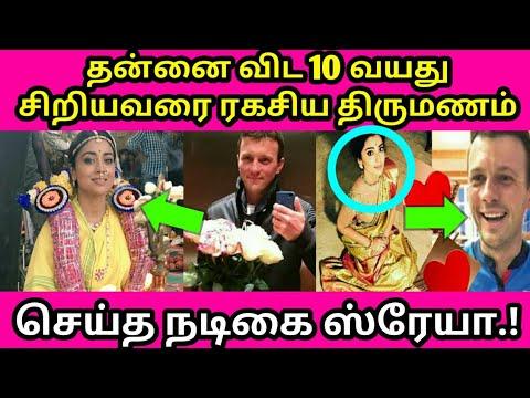 நடிகை ஸ்ரேயா ரகசிய திருமணம் ! Shriya Saran got Married ? Shriya Saran Marriage, Tamil news live