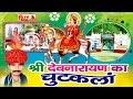 Folk Rajasthani Song Shree Dev Narayan Ka Chutakala Part I by Hansraj Gurjar | Alfa Gurjarwati Songs