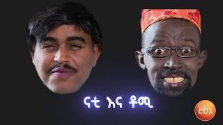 ከ ሀ እስከ ፖ (የስራ ቅጥር) እጅግ አስቂኝ አዝናኝ ድራማ ከኮሜዲያን ቶማስ እና ናቲ/Ke Ha Eske Po Very Funny Video Tomi & Nati