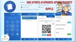 RIPPLE (XRP) - самый простой способ, как купить и хранить.