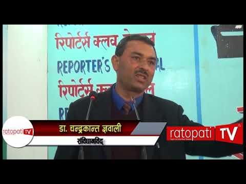 (सरकार निर्माणबारे नेपाल बारको भनाई - Duration: 79 seconds.)