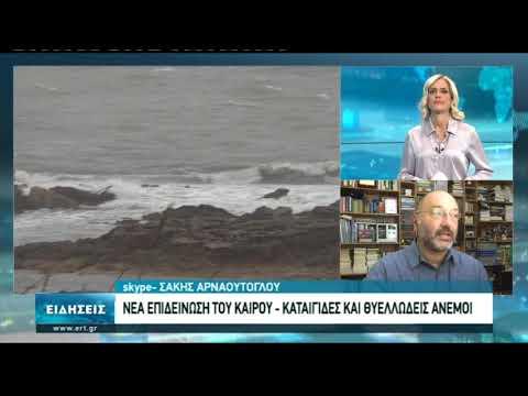 Επιδείνωση του καιρού το Σαββαροκύριακο | 25/09/2020 | ΕΡΤ