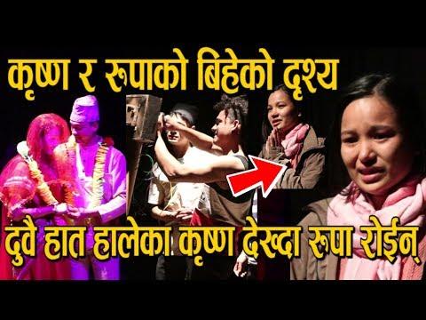 (आँखै अगाडि दुवै हात जोडिएका कृष्ण ओली देख्दा रुपा धरधरी रोइन् । Rupakri Drama - Duration: 17 minutes.)