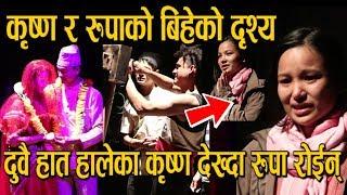 Video आँखै अगाडि दुवै हात जोडिएका कृष्ण ओली देख्दा रुपा धरधरी रोइन् । Rupakri Drama MP3, 3GP, MP4, WEBM, AVI, FLV Februari 2019