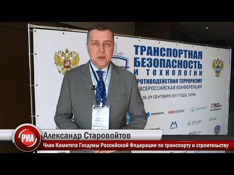 член Комитета Государственной Думы РФ по транспорту и строительству Александр Старовойтов