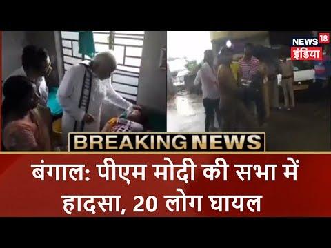 बंगाल: पीएम मोदी की सभा में हादसा  20 लोग घायल | Вrеакing Nеws | Nеws18 Indiа - DomaVideo.Ru