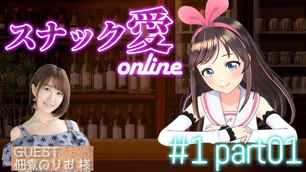 """【Online Bar】スナック愛~Online~ 開店初日のお客様は""""佃煮のりお""""さん!"""