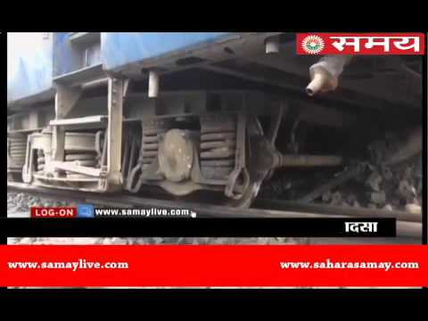 Awadh-Assam Express Accident in Muzaffarpur