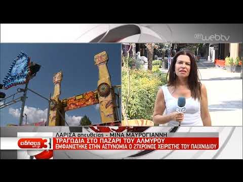 'Ήταν «κακιά στιγμή» λέει ο χειριστής του μηχανήματος για το δυστύχημα στο Λούνα Παρκ |0 5/09 | ΕΡΤ