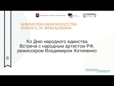 Встреча с Владимиром Хотиненко